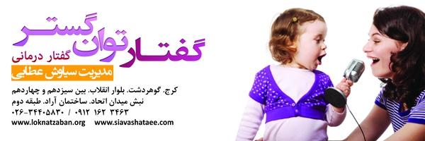 درمانی چیست , بهترین کرج رشته گفتار درمانی , بهترین کرج مراكز گفتار درماني شرق تهران , بهترین کرج گفتار درمان